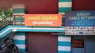 വാസയോഗ്യമായ വീട് വില്പനയ്ക്ക്  Trivandrum, Thiruvananthapuram, Pappanamcode, Malayam