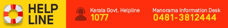 Kerala disaster-helpline number